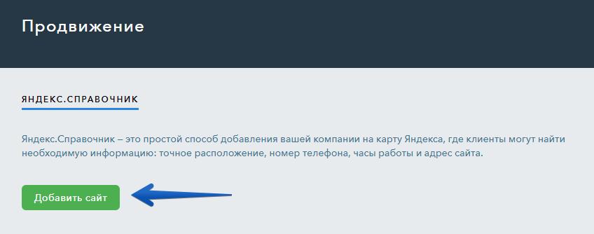 Добовление сайта в продвижение продвижение сайта бесплатными объявлениями