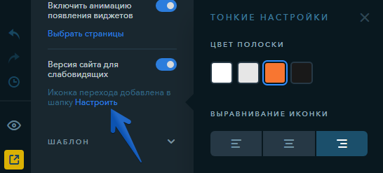 Настройка версии для слабовидящих в uKit