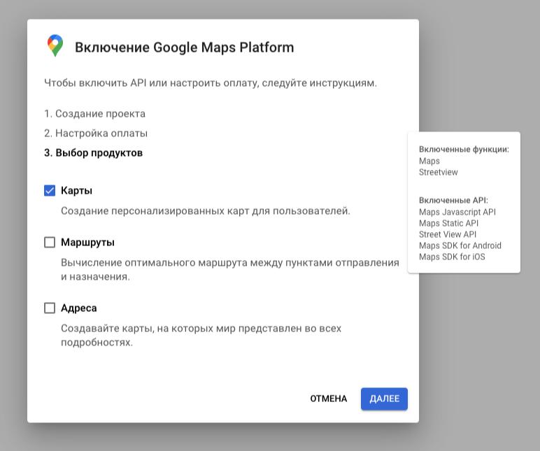 Карта google maps на сайт