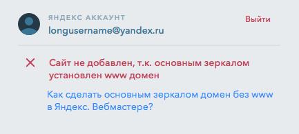 Добавление сайта с www-доменом - База знаний uKit