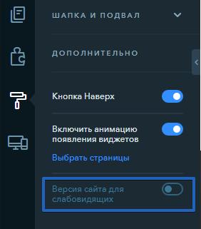 Активация версии для слабовидящих в uKit