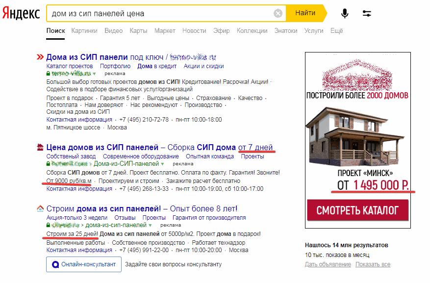 Описание: Поисковая выдача цены строительства из СИП панелей в Яндекс