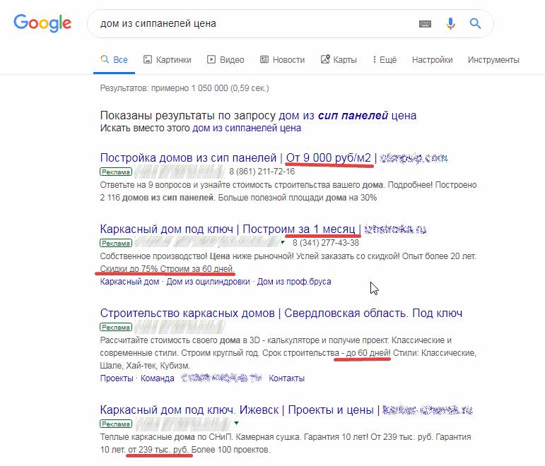 Описание: Поисковая выдача цены строительства из СИП панелей в Google
